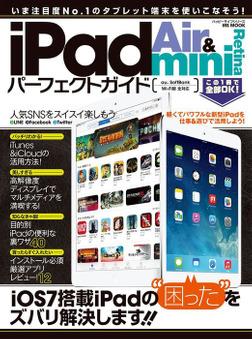 iPad Air&iPad mini Retinaパーフェクトガイド-電子書籍