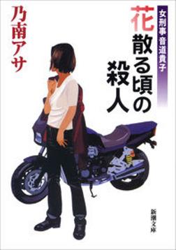 女刑事音道貴子 花散る頃の殺人-電子書籍