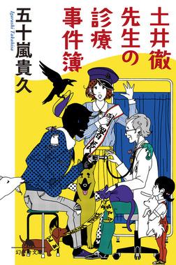 土井徹先生の診療事件簿-電子書籍