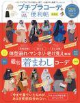 晋遊舎ムック 便利帖シリーズ039 プチプラコーデの便利帖 最新版