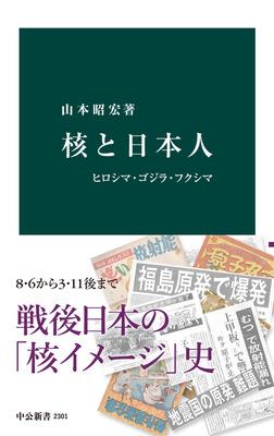 核と日本人 ヒロシマ・ゴジラ・フクシマ-電子書籍