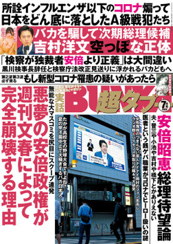 実話BUNKA超タブー 2020年7月号-電子書籍
