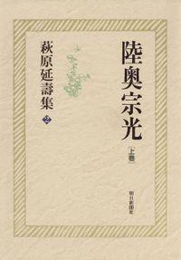 萩原延壽集(2) 陸奥宗光(上)