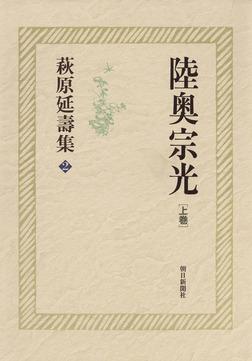 萩原延壽集(2) 陸奥宗光(上)-電子書籍