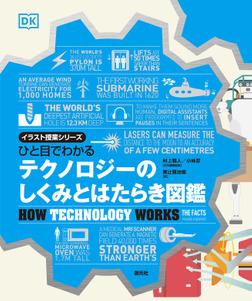 ひと目でわかる テクノロジーのしくみとはたらき図鑑-電子書籍