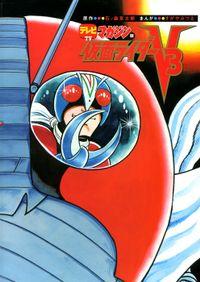 テレビマガジン版 仮面ライダーV3(1)