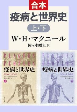 疫病と世界史(上下合本)-電子書籍