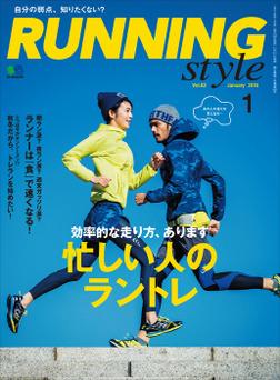 Running Style(ランニング・スタイル) 2016年1月号 Vol.82-電子書籍