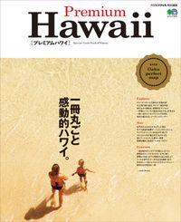 Premium Hawaii(プレミアム ハワイ)
