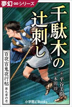 夢幻∞シリーズ 百夜・百鬼夜行帖49 千駄木の辻刺し-電子書籍