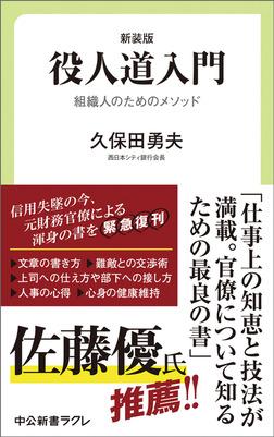 新装版 役人道入門 組織人のためのメソッド-電子書籍