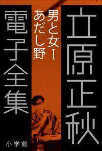 立原正秋 電子全集15 『男と女I あだし野』