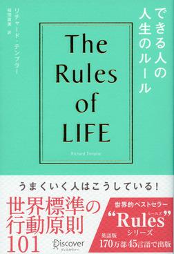 できる人の人生のルール The Rules of Life-電子書籍