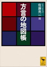 方言の地図帳(講談社学術文庫)