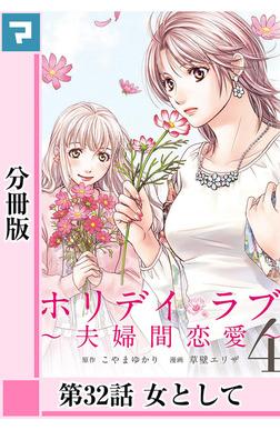 ホリデイラブ ~夫婦間恋愛~【分冊版】 第32話-電子書籍