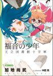 福音の少年(徳間デュアル文庫)