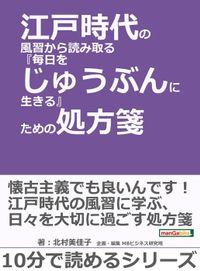 江戸時代の風習から読み取る『毎日をじゅうぶんに生きる』ための処方箋。