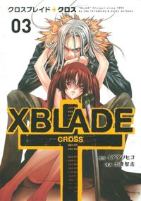 XBLADE + ―CROSS―(3)