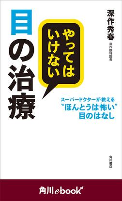 """やってはいけない目の治療 スーパードクターが教える""""ほんとうは怖い""""目のはなし (角川ebook nf)-電子書籍"""