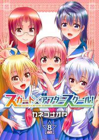 スカート×アフタースクール!【合本版】8巻