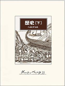 歴史(下)-電子書籍