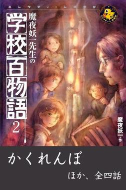 魔夜妖一先生の学校百物語2 かくれんぼ ほか-電子書籍
