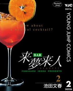 BAR来夢来人 2-電子書籍