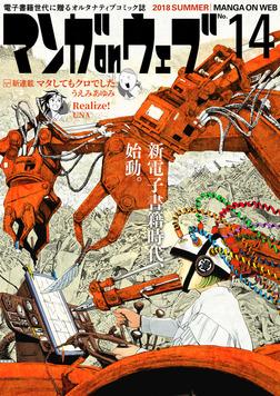 マンガ on ウェブ第14号-電子書籍