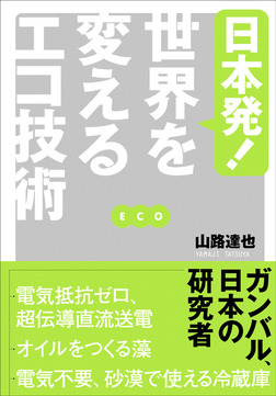 日本発! 世界を変えるエコ技術-電子書籍