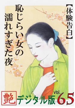 【体験告白】恥じらい女の濡れすぎた夜 ~『艶』デジタル版 vol.65~-電子書籍