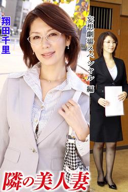 翔田千里 妄想劇場スペシャル 編/隣の美人妻-電子書籍