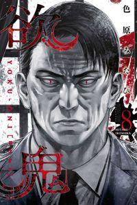 欲鬼 【電子限定 描き下ろしショート漫画付き特装版】(8)