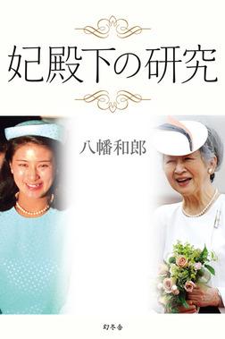 妃殿下の研究-電子書籍