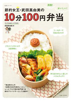 節約女王・武田真由美の10分100円弁当-電子書籍