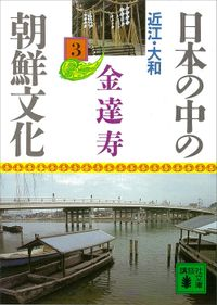 日本の中の朝鮮文化(3)