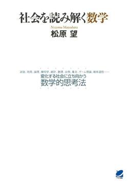 社会を読み解く数学-電子書籍