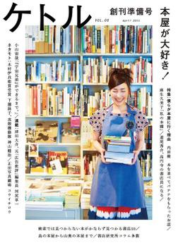 ケトル Vol.00  2011年4月発売号 [雑誌]-電子書籍