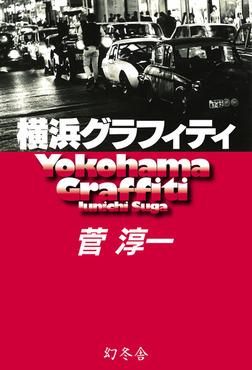 横浜グラフィティ-電子書籍