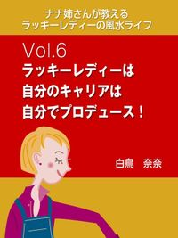 ナナ姉さんが教える ラッキーレディーの風水ライフ vol.6 ラッキーレディーは自分のキャリアは自分でプロデュース!
