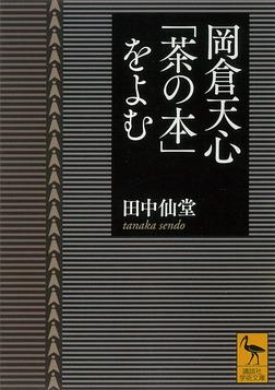 岡倉天心「茶の本」をよむ-電子書籍