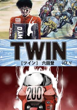 TWIN(4)-電子書籍