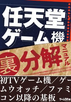 任天堂ゲーム機(裏)分解マニュアル-電子書籍
