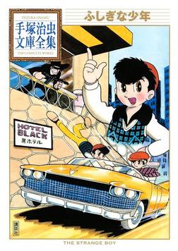 ふしぎな少年 手塚治虫文庫全集-電子書籍