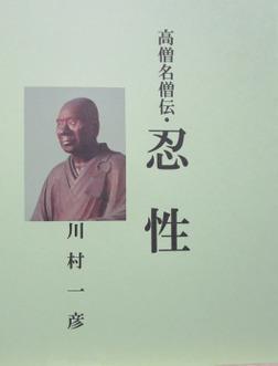 高僧名僧伝・忍性-電子書籍