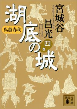 呉越春秋 湖底の城 四-電子書籍