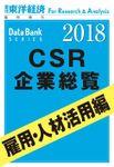 週刊東洋経済臨時増刊 データバンクシリーズ