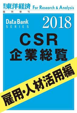 CSR企業総覧 雇用・人材活用編 2018年版-電子書籍