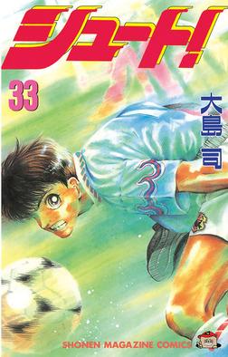 シュート!(33)-電子書籍
