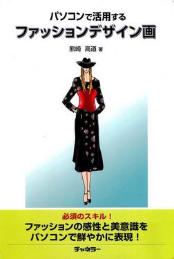 パソコンで活用するファッションデザイン画-電子書籍