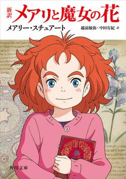 新訳 メアリと魔女の花(角川文庫)-電子書籍